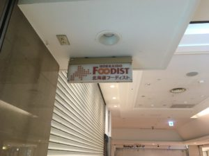 北海道foodist八重洲店