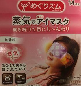 蒸気でアイマスク