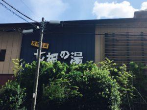 七福の湯戸田店