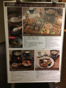 日本懐石メニュー