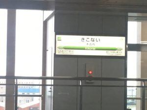 きこない駅