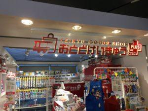 京急のお店