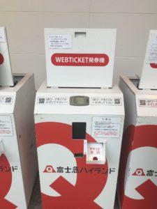 富士急ハイランドwebチケット
