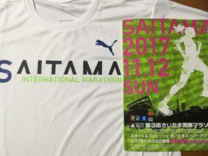 さいたま国際マラソンTシャツ