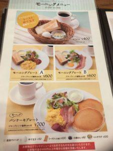 ジロー珈琲店の朝食メニュー