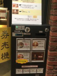 北海道牛乳カステラの発券機