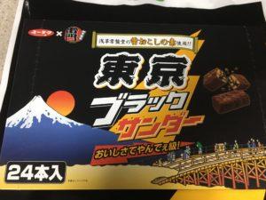 東京ブラックサンダー