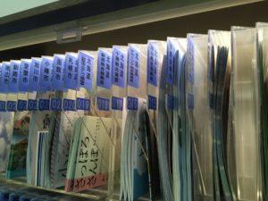 ふるさと情報コーナーのパンフレット