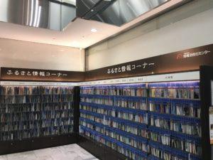 日本橋プラザビルのふるさと情報コーナー