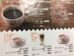 ミヤマ珈琲のホワイトミルク珈琲