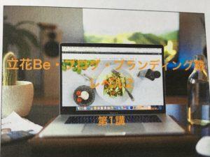 立花Be・ブログ・ブランディング塾