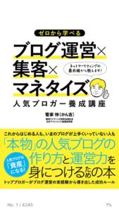 ブログ運営×集客×マネタイズ 人気ブロガー養成講座
