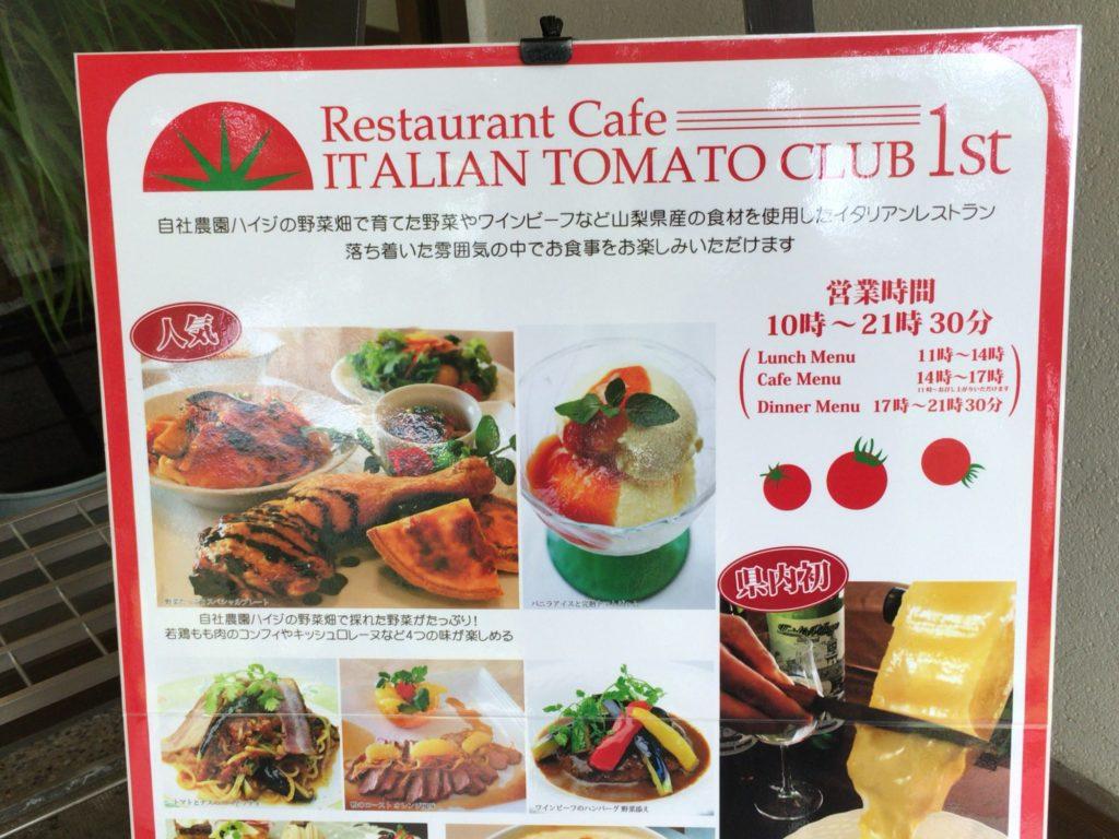 イタリアトマトクラブファースト