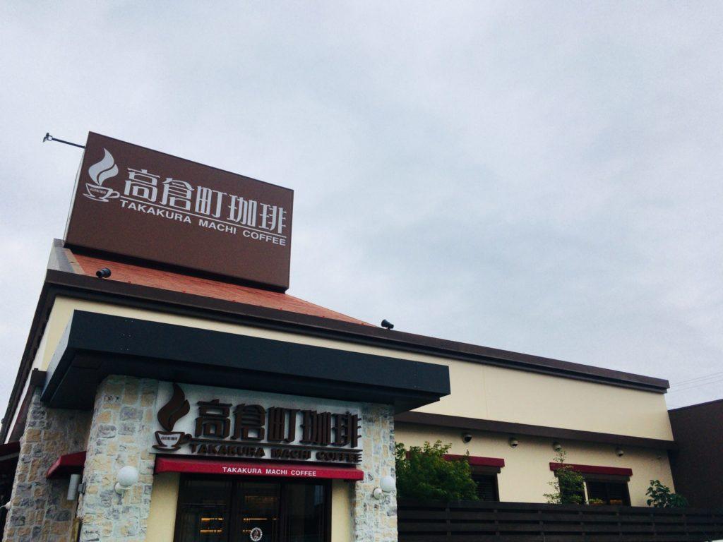 高倉町珈琲 上尾店