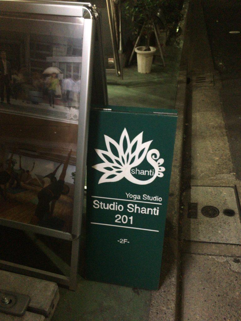 日本橋のスタジオシャンテのヨガ教室