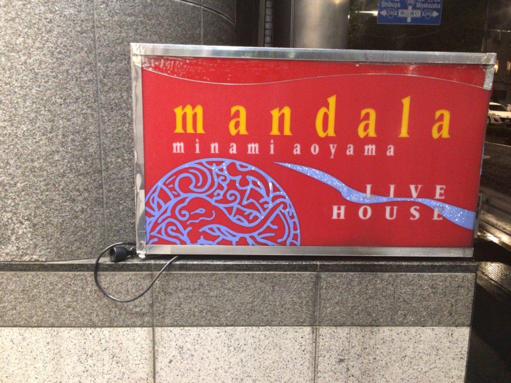 南青山マンダラ