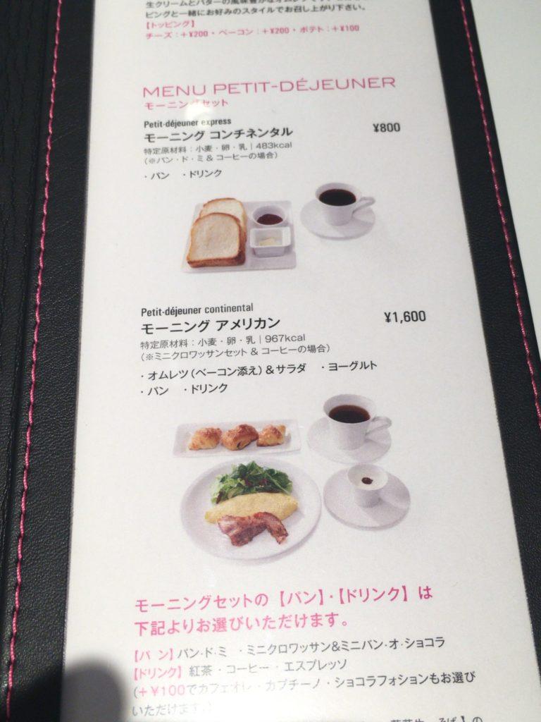 日本橋高島屋フォションル・カフェのモーニングメニュー