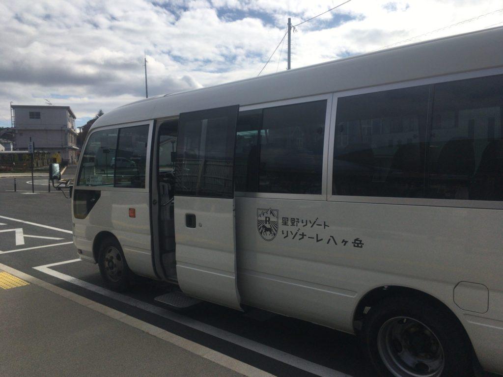 リゾナーレ八ヶ岳のシャトルバス