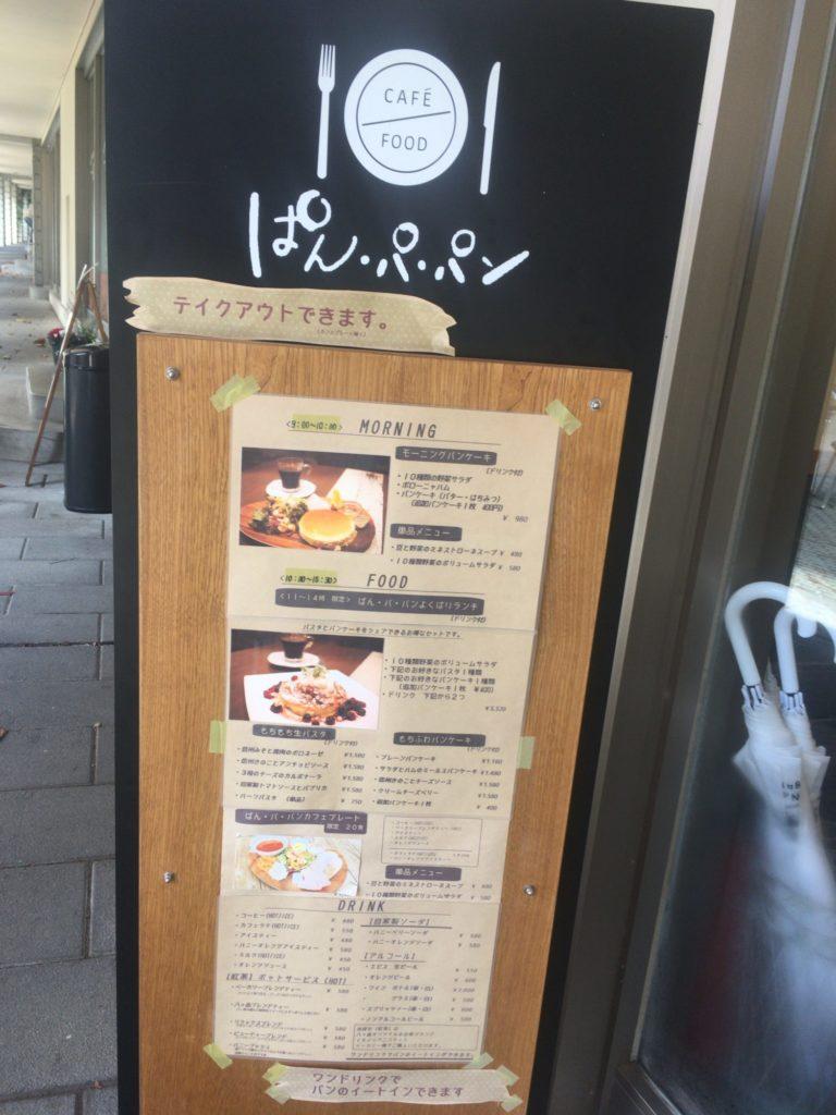ピーマン通りのお店ぱん・パ・パン