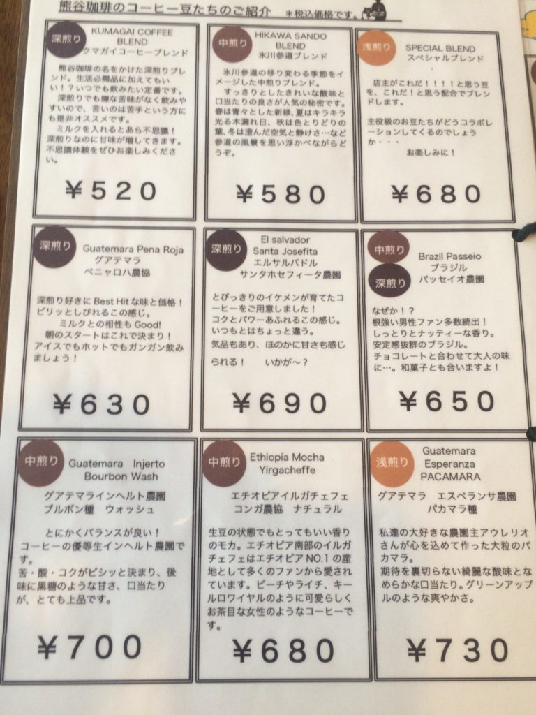 熊谷珈琲のメニュー