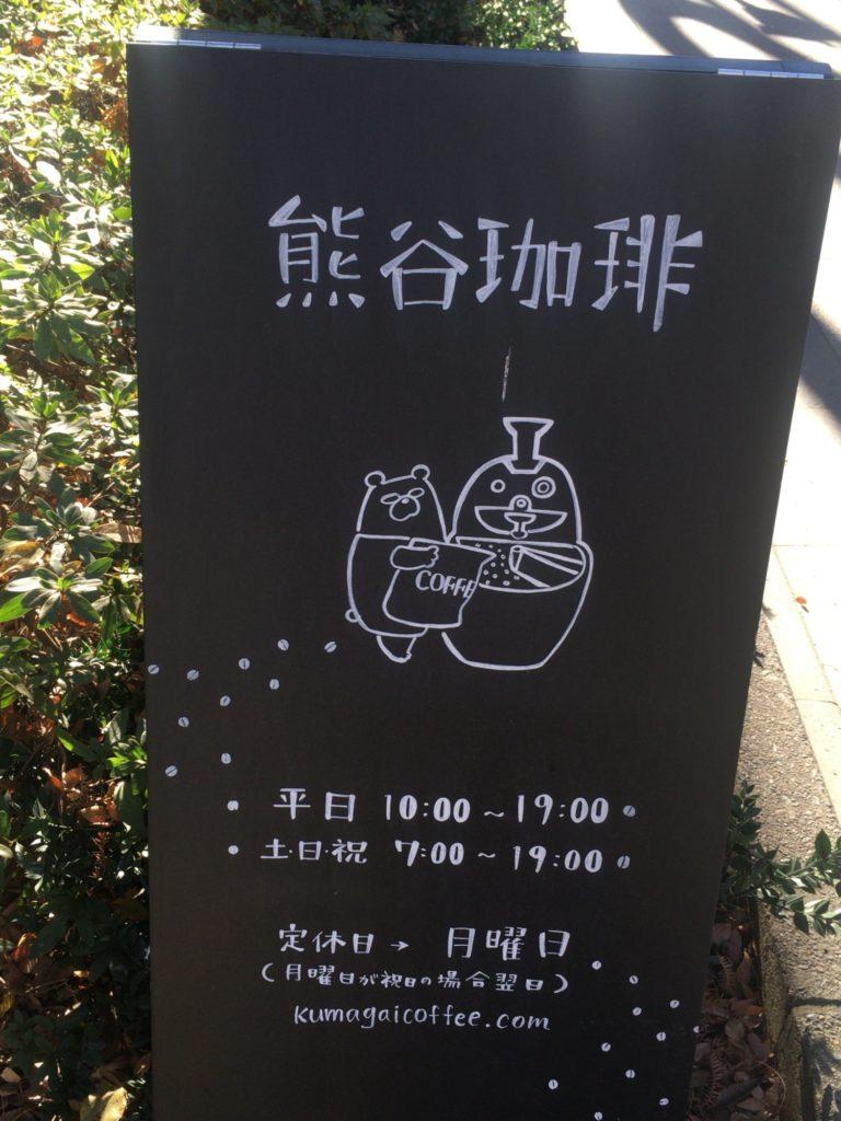 大宮の氷川参道にある熊谷珈琲店