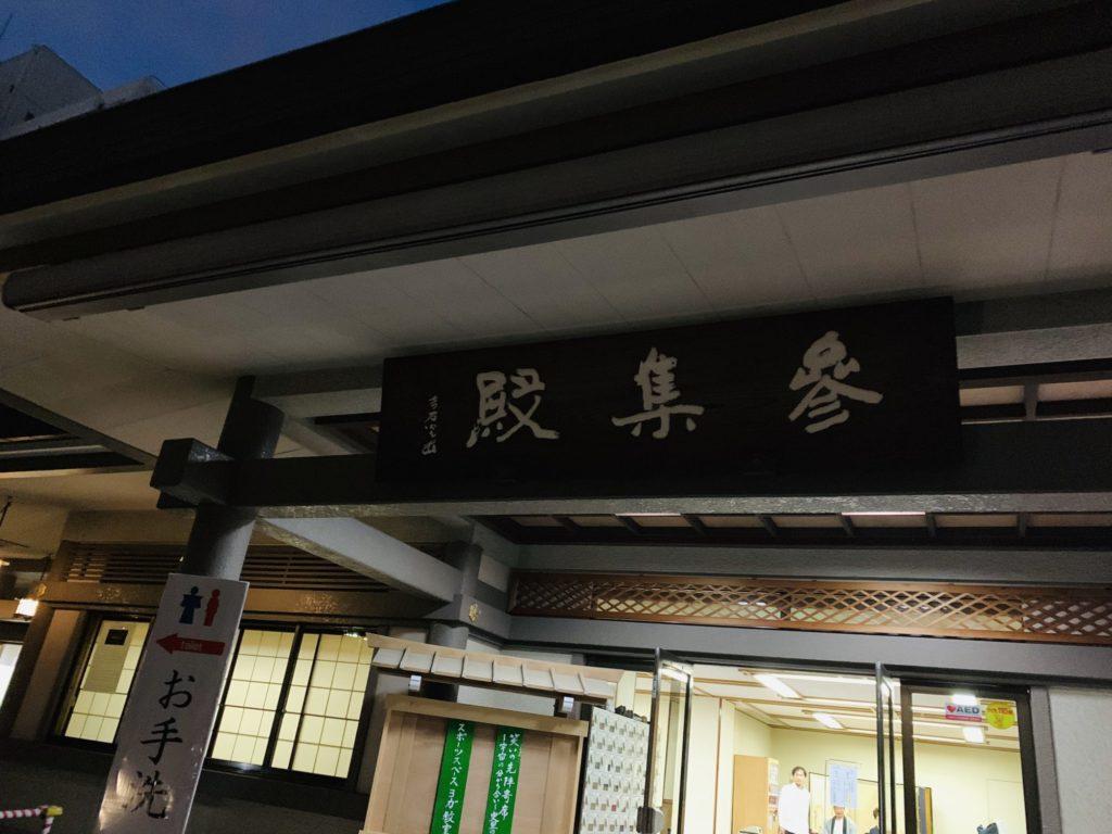 上野の湯島天満宮にある参集殿