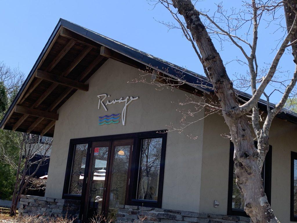湖畔のレストラン リバージュ