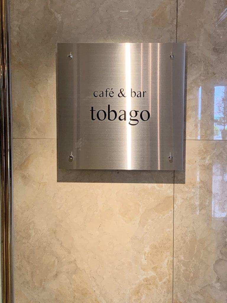 トバゴ カフェ&バー