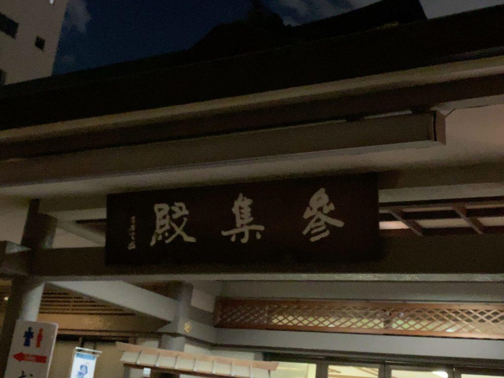 湯島天神の参集殿